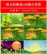 种太阳六一儿童节歌曲