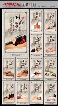 中医文化展板挂图套图设计