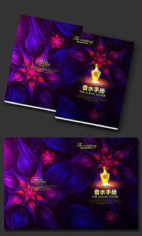 紫色创意招商手册画册封面设计