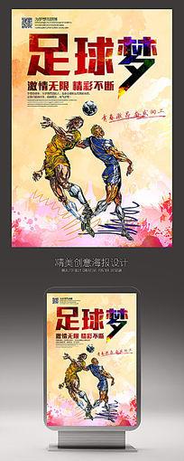足球梦足球体育运动宣传海报设计