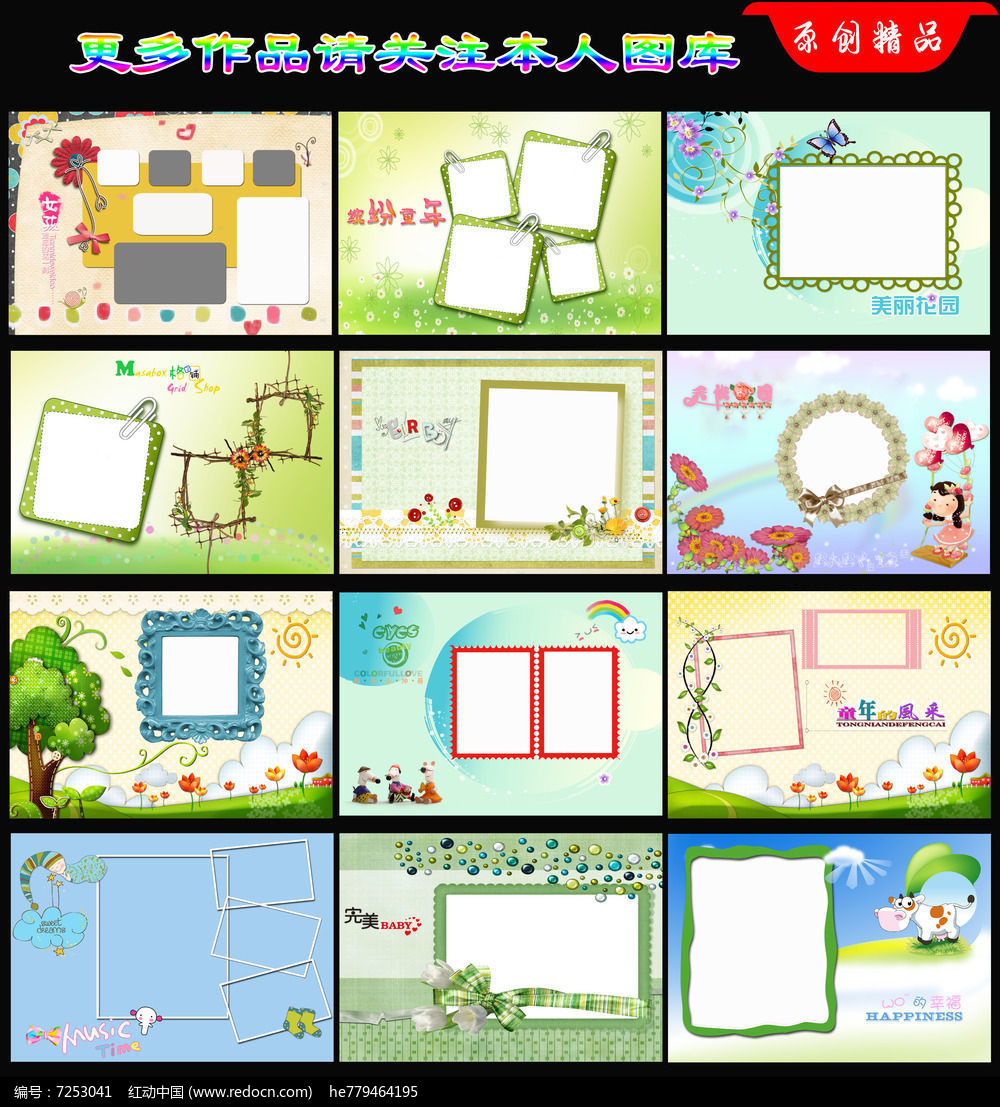 12页精品儿童模板图片