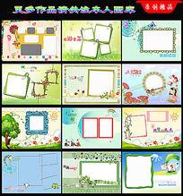 12页精品儿童模板
