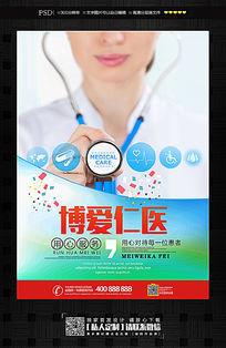 博爱仁医医院诊所宣传海报