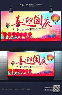 超市国庆活动促销海报设计