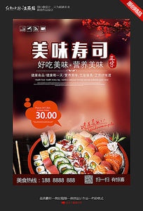 创意美味寿司美食促销海报设计