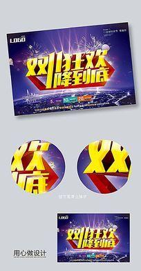 创意双11狂欢降价宣传设计