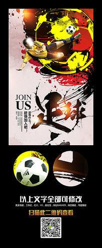 创意水彩足球招新海报设计psd