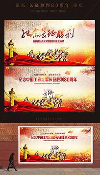 复古中国风长征胜利80周年展板