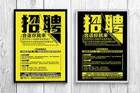 黄色招聘海报设计