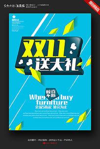 简约时尚创意双11促销海报设计