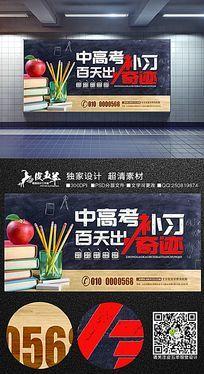 简约中高考补习班招生户外广告