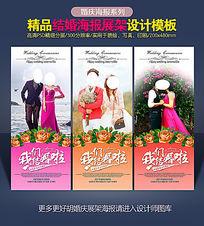 结婚易拉宝广告