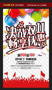 决战双11畅享优惠促销海报