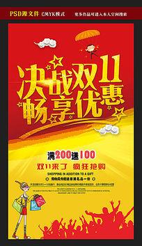 决战双11促销优惠海报模板