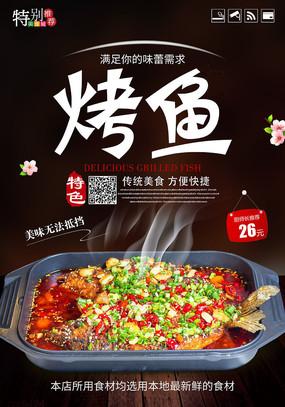烤鱼宣传海报设计