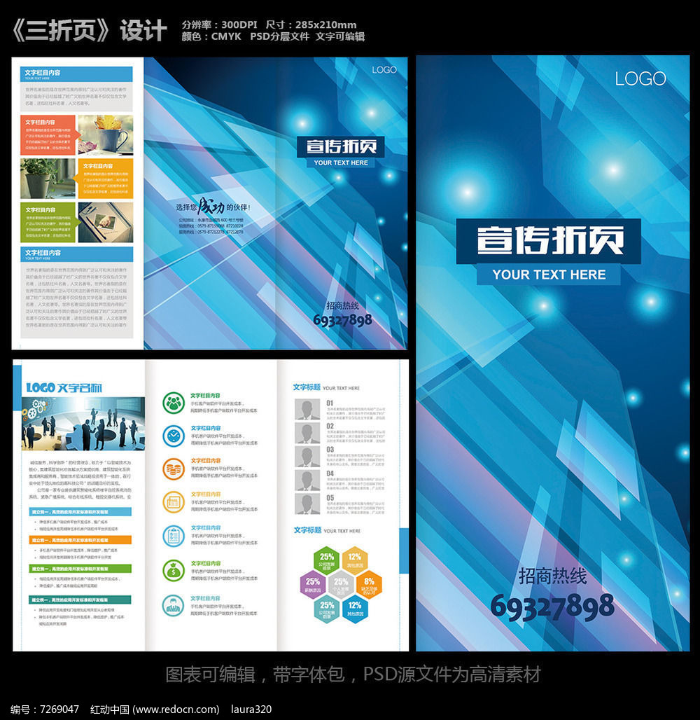 立体抽象空间折页宣传三基础设计PSD蓝色详解械设计素材答案6版下机解图片