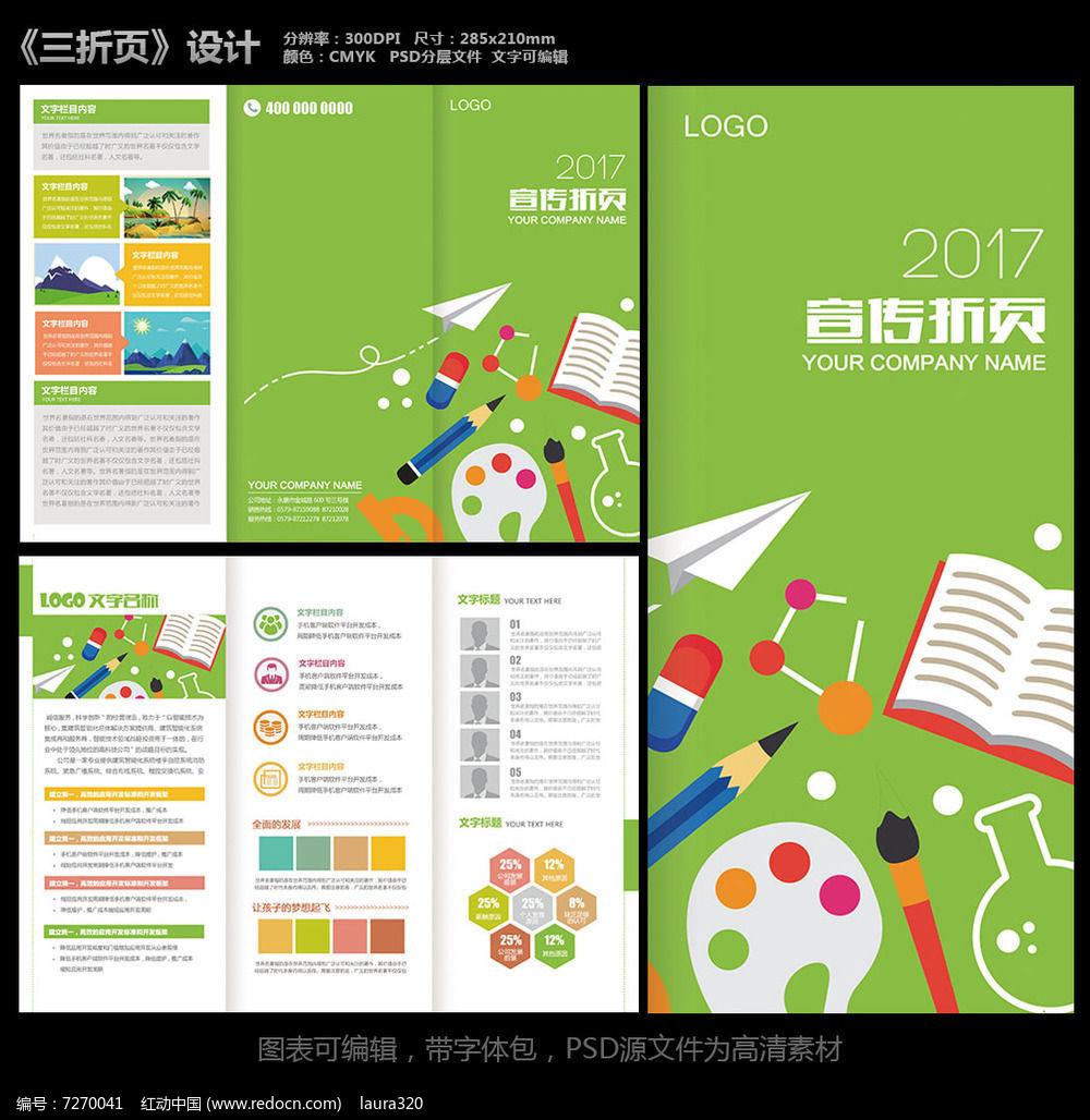 绿色卡通桌面学校宣传单三折页设计psd图片