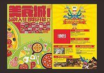 美食城开业单张海报
