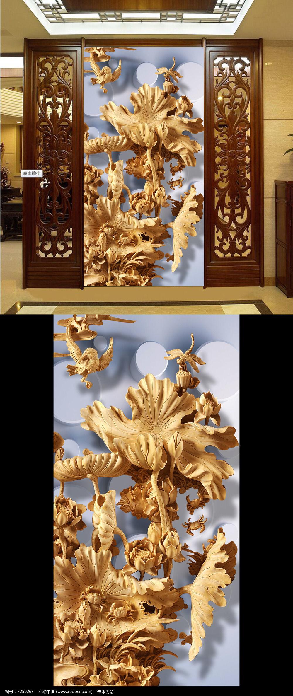 木雕荷花图立体玄关图片