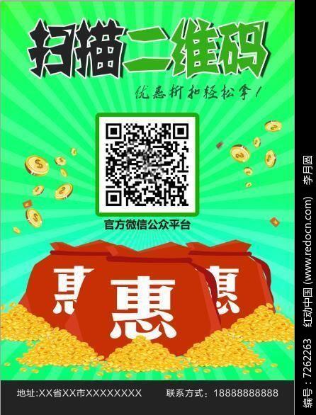 原创设计稿 海报设计/宣传单/广告牌 海报设计 扫描微信二维码海报图片