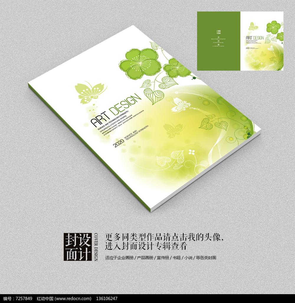 原创设计稿 画册设计/书籍/菜谱 封面设计 水墨小清新花纹封面设计图片