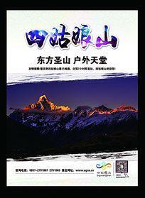四姑娘山风景区户外宣传海报
