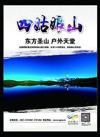 四姑娘山景区宣传画面