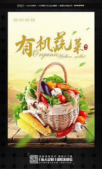 天然有机蔬菜宣传海报