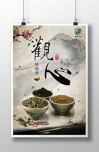铁观音中国风茶文化宣传海报