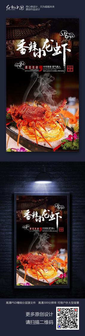 香辣小龙虾美食餐饮海报 PSD