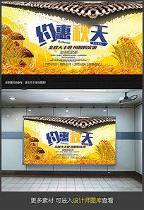 约惠秋天促销海报设计