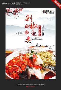 中国风剁椒鱼头创意美食海报设计
