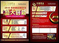 中国黄金宣传单