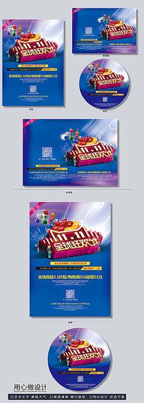11全球狂欢节商场促销海报