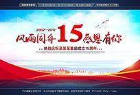 15周年庆活动宣传背景展板