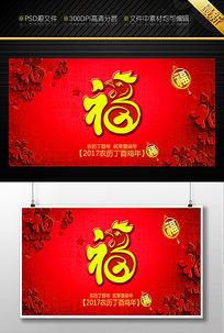 2017鸡年福字背景设计