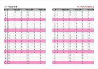 2017鸡年工作月历