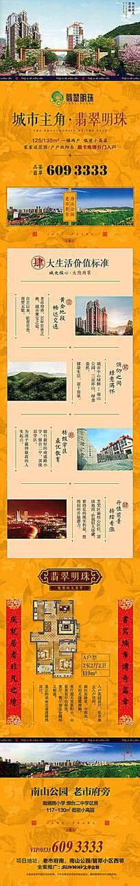 城市主角地产微信广告模板