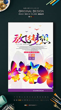 创意蝴蝶放飞梦想海报