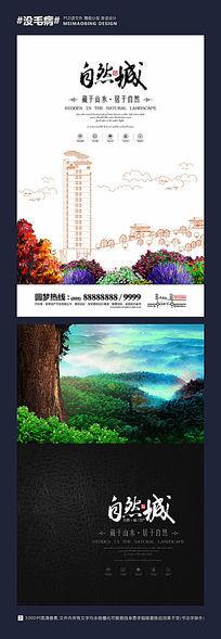 中式手绘山水房地产广告