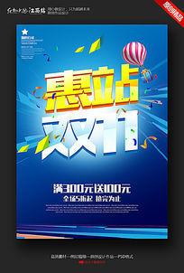 创意双11促销海报设计
