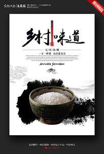 创意中国风乡村味道美食宣传海报设计