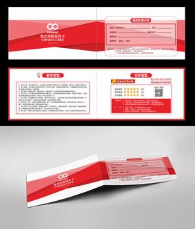 大气红色电商售后服务卡PSD版 PSD