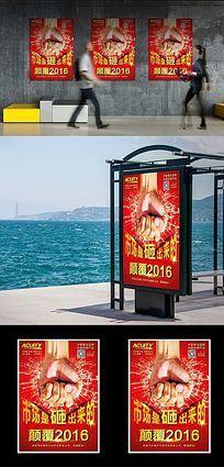 大气手机活动市场宣传海报传单