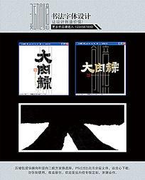 大肉粽书法字体设计