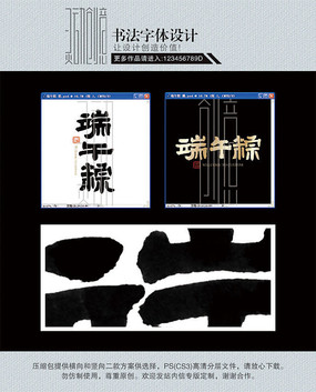 书法字体设计合集 PSD