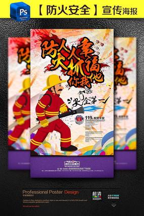 防火人人抓辛福你我他消防宣传公益海报