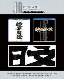 赣南脐橙书法字体设计