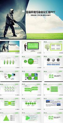 公益广告环境保护环境污染PPT模板