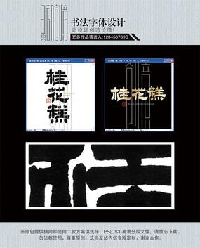桂花糕书法字体设计